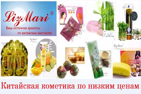 Картинки по запросу китайская препараты  «LizMary»