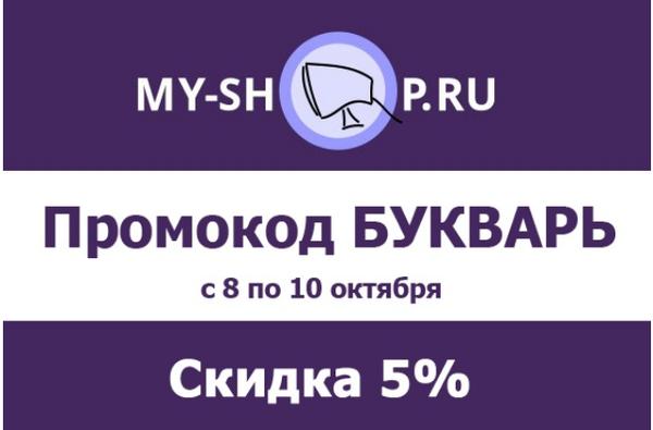5701954235e Новое кодовое слово БУКВАРЬ — скидка 5% Ссылка по 10.10.
