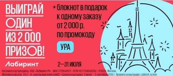 7d59a35f15c Секретные слова Лабиринт одной строкой  КОМПАСДОМОЙ