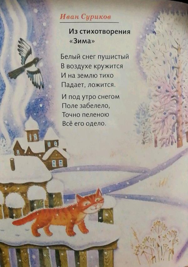 это, стихи про зиму и новый год дифтерией