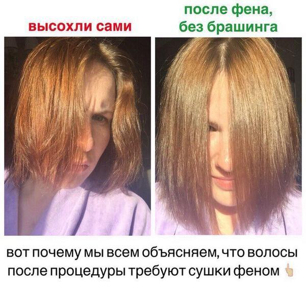 Каким воздухом сушить волосы после кератинового выпрямления