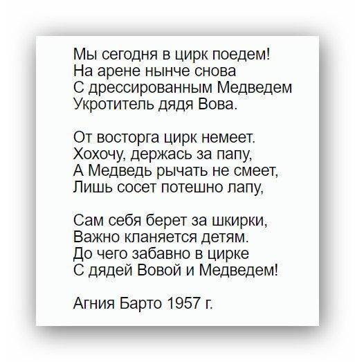 стихи для дяди вовы