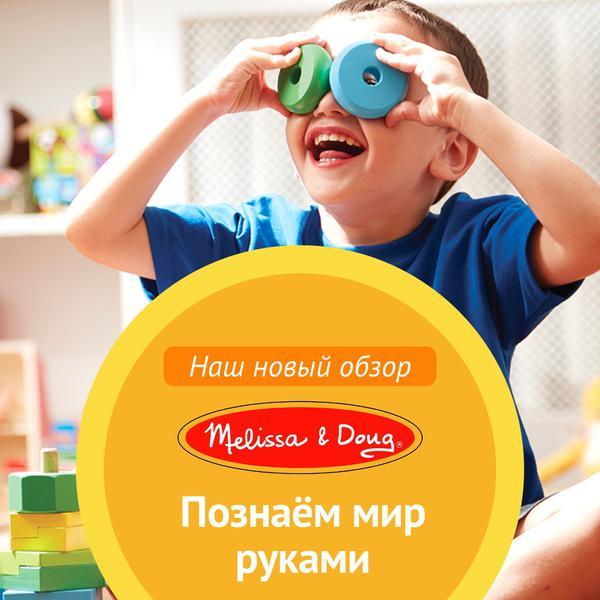 0bc384ca388 Промокод Майшоп июль 2018 - МЕЛИССА скидка 10% на игрушки и развивалки  Melissa   Doug
