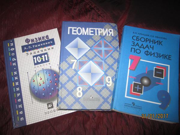 Решебник по физике селивановой 11 тему питекантроп