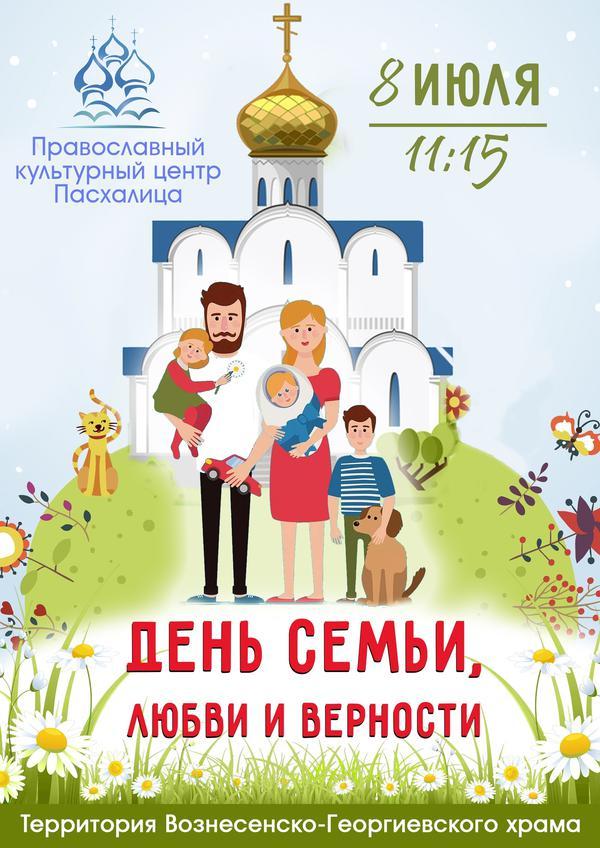 День семьи в россии когда