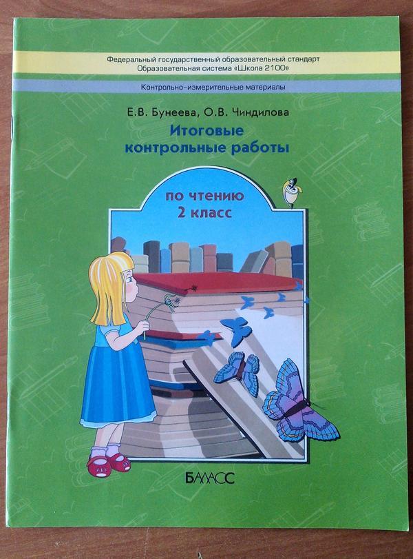 Учебник по математике 6 класс виленкин 2004-2018 г онлайн