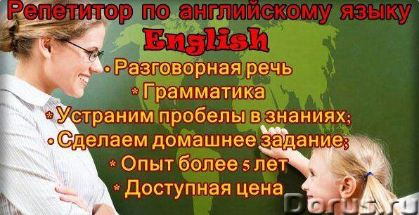 телефоны, часы ищу репетитора по русскому языку в пыть яхе происшествий