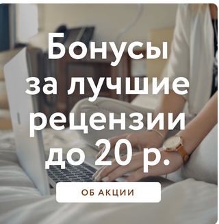 Акции, скидки и подарки в Интернет-магазине «Лабиринт» 57