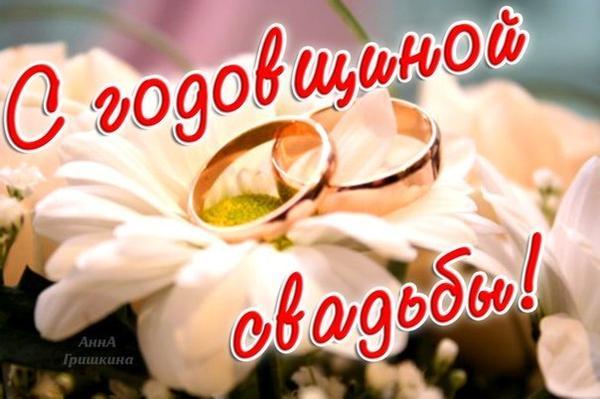 4 годовщина свадьбы поздравление мужу