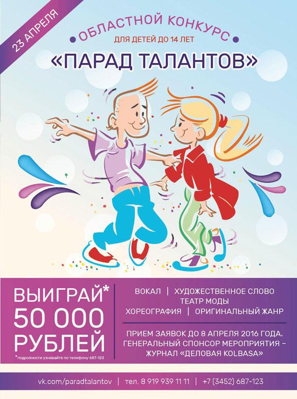 Заявки на участие в конкурсе талантов