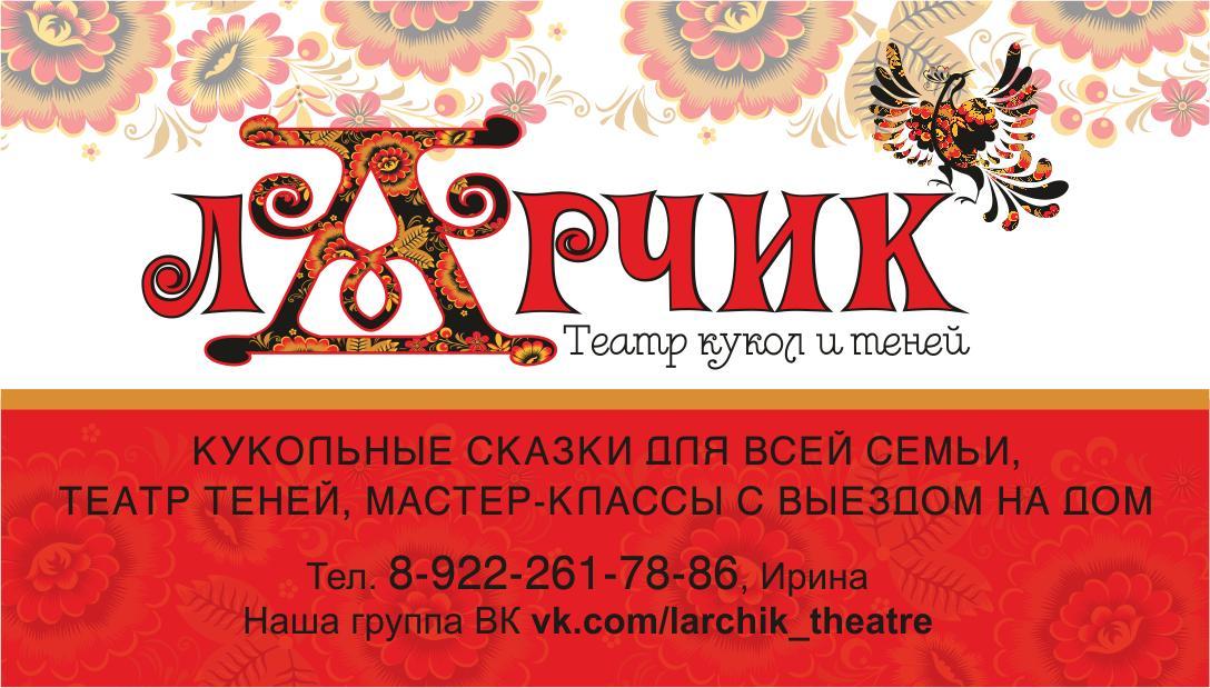 Сценарии театральных визиток