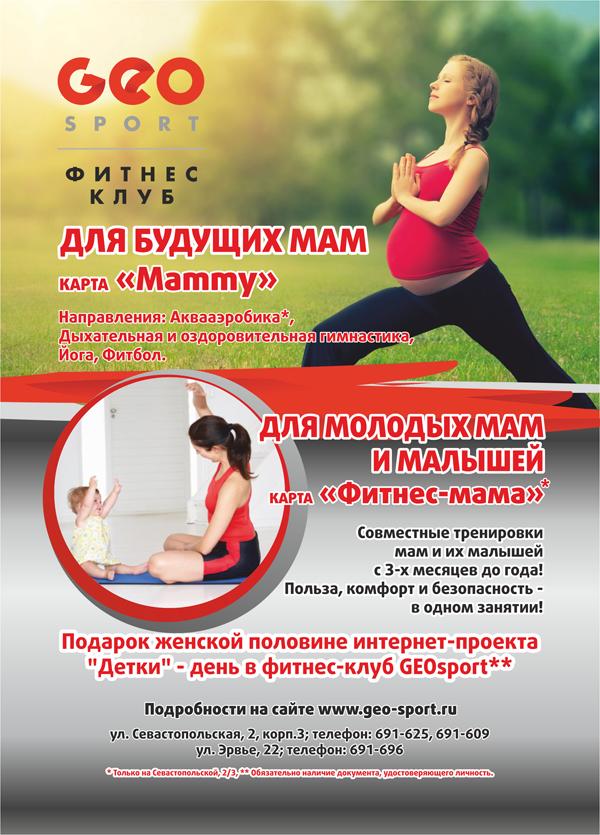 Программы для беременных фитнес 80